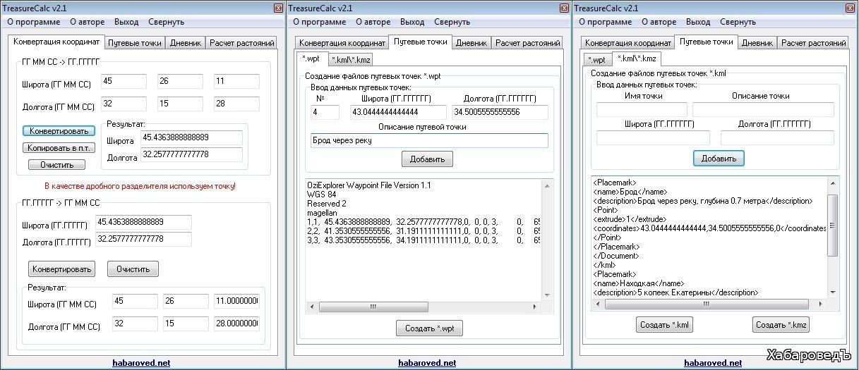 Treasure Calc, Калькулятор поисковика, конвертер координат, создание файлов путевых точек, *.wpt, *.kml, *.kmz